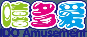 Logo   IDO Amusement